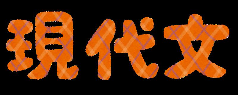 現代文の勉強法】現代文には復習は不要? | 武田塾札幌円山公園校