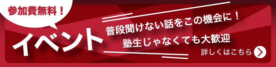参加費無料!イベント