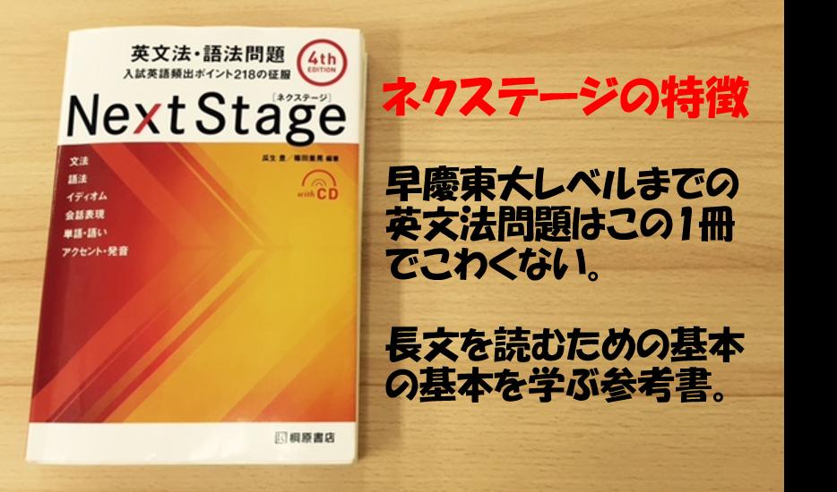 「武田塾 ネクステージ」の画像検索結果