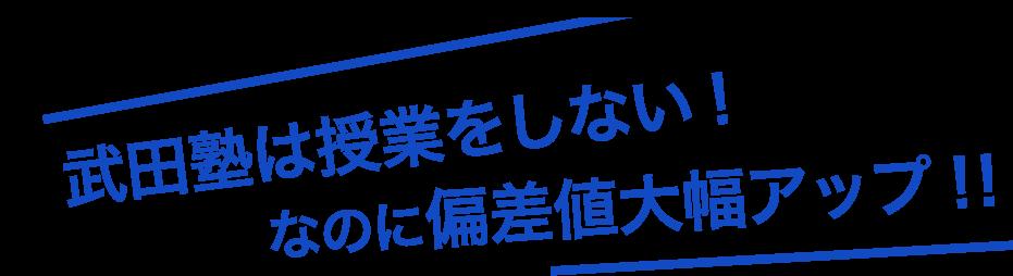 武田塾は授業をしない!なのに偏差値大幅アップ!!