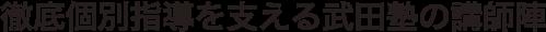 徹底個別指導を支える武田塾の講師陣