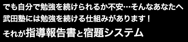 でも自分で勉強を続けられるか不安…そんなあなたへ武田塾には勉強を続ける仕組みがあります!それが指導報告書と宿題システム
