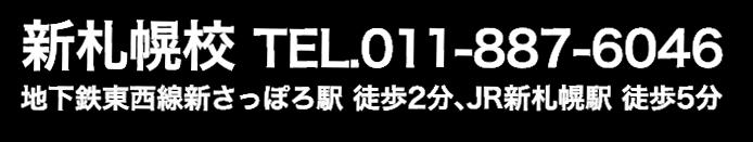 新札幌校TEL.011-887-6046