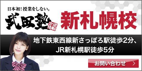 武田塾新札幌校