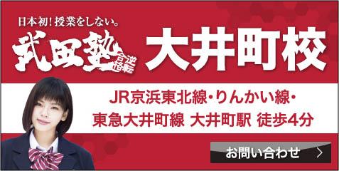 武田塾大井町校
